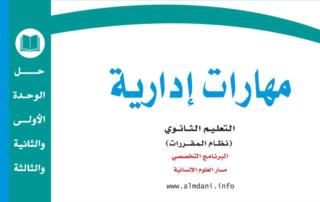 حل كتاب الطالب المكتبة المدنية التعليمية